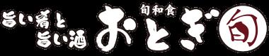 松本市 居酒屋 旬和食おとぎ ホームページ